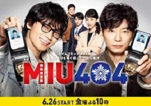 「MIU404」6/26初回放送決定!米津玄師・主題歌「感電」初回初公開、第1話あらすじと予告動画
