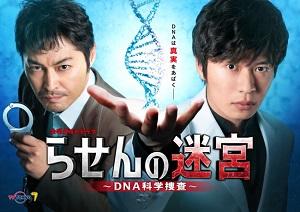 【2021秋ドラマ】「らせんの迷宮 ~DNA科学捜査~」10/15第1話2時間SPでスタート!主題歌BTS、OP曲はTXT