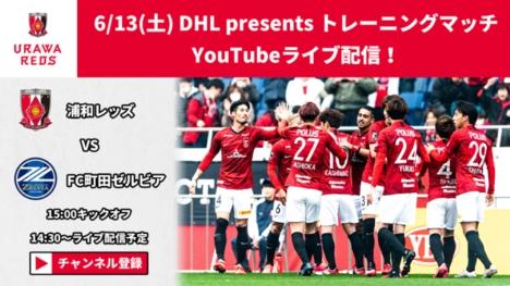 13日(土)、浦和レッズ vs FC町田ゼルビア トレーニングマッチをライブ配信