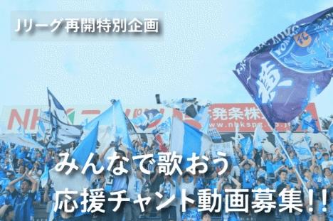 横浜FC、みんなで歌ってスタジアムに声援を届けよう!動画で応援歌を募集!