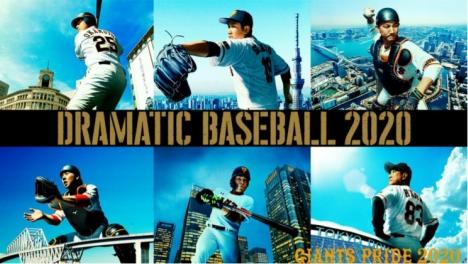 19日、プロ野球開幕「巨人×阪神」3連戦をTVerでライブ配信決定!