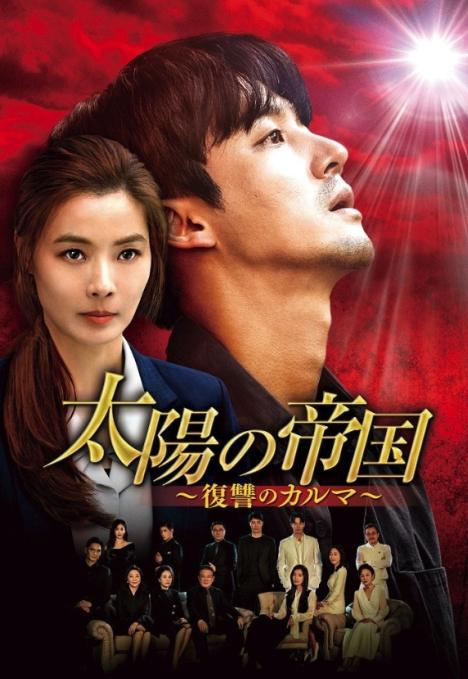 ドラマ 太陽 の 季節 韓国