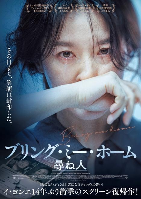イ・ヨンエ主演最新作、邦題『ブリング・ミー・ホーム 尋ね人』で9月公開決定!日本版予告動画で先取り<br/>