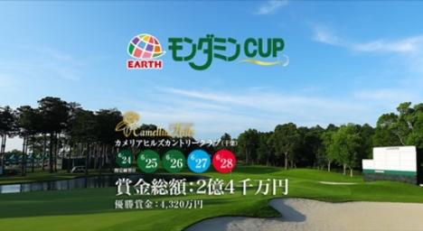 25日開催女子プロゴルフツアー「アース・モンダミンカップ」、約38時間、全日程ライブ配信実施