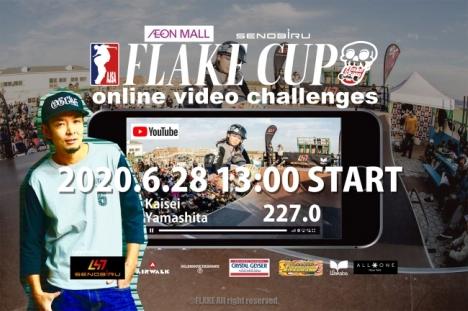 28日(日)日本初 オンライン キッズスケートボードコンテスト「FLAKE CUP online video challenges」配信決定!