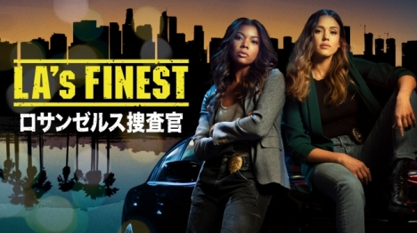 U-NEXT独占配信中「LA's FINEST/ロサンゼルス捜査官」メイキング映像を初公開!