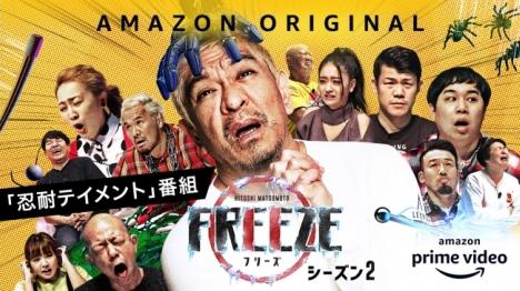松本人志企画、笑いのサバイバル「FREEZE」、何が起きても「動いたら負け」7月10日より配信開始!