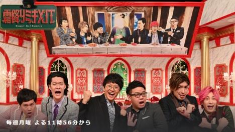 霜降り&ミキ&EXIT、超肉食m-flo・LISAが選ぶ超セクシー年下男子は?一致団結!リモート会議動画公開中<br/>