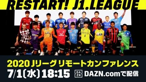 7月1日「2020 Jリーグリモートカンファレンス」DAZN独占ライブ配信決定!