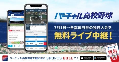 都道府県の高校野球独自大会を7月1日よりライブ配信開始!