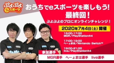 7月4日「ぷよぷよのプロ選手にオンラインチャレンジ!最終回」開催プロ選手と対戦しよう!<br/>