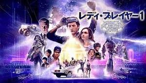 地上波初放送!スピルバーグ監督 『レディ・プレイヤー1』最高の映像革命の見どころと予告動画