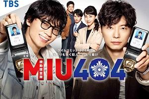 綾野剛&星野源「MIU404」第2話 移動立てこもり事件って?予告動画と第1話ネタバレあらすじ
