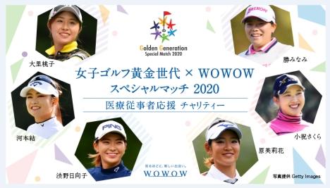 7月5日、渋野日向子らが参加「生中継!女子プロゴルフ黄金世代×WOWOWスペシャルマッチ2020」ライブ配信!