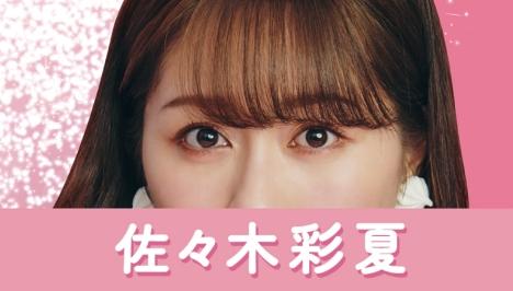 ももクロZ・佐々木彩夏ソロコンサート『A-CHANNEL』無観客ライブをGYAO!で7/12独占生配信!<br/>