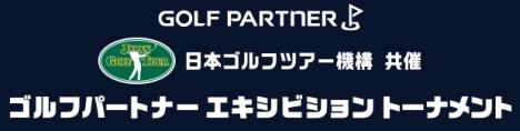 男子プロゴルフ、7月9、10日、「JGTO共催ゴルフパートナーエキシビショントーナメント」を開催、ライブ配信!決定