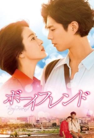 韓国ドラマ「ボーイフレンド」第16-最終回あらすじと見どころ:プロポーズ、そしてそれぞれの愛のかたち!TVO<br/>