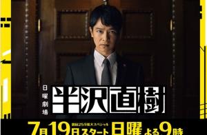 堺雅人「半沢直樹2」新たな闘いの場は出向先の証券会社に!ついにスタート!第1話予告動画