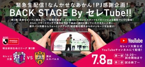 7月8日、J1セレッソ大阪 なんかせなあかん!清水戦、試合前と後の選手の様子やピンクに染まったスタンドなどライブ配信決定!