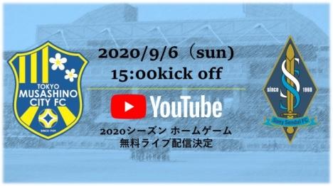JFL国内フットボールリーグ、9月6日、東京武蔵野シティFC vs ソニー仙台FC 試合ライブ配信決定!