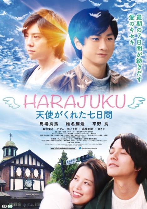 映画『HARAJUKU ~天使がくれた七日間~』9月25日(金)より公開再決定!予告動画