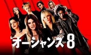 シリーズ最新『オーシャンズ8 』地上波初放送!美しいドリームチームがド派手に盗む!見どころと予告動画