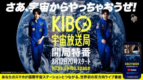 8月12日(水)、国際宇宙ステーションを舞台に、世界初の「KIBO宇宙放送局開局特番」をライブ配信