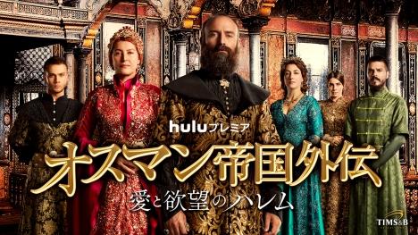 8月のHuluプレミアラインナップ「オスマン帝国外伝~愛と欲望のハレム」シーズン4、「ChannelZERO:ドリーム・ドア」配信決定