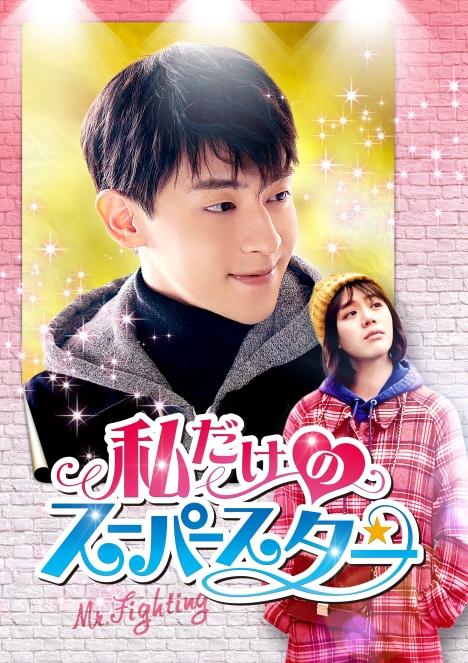 人生逆転劇ラブコメ「私だけのスーパースター~Mr. Fighting~」10月発売決定!予告動画とあらすじ