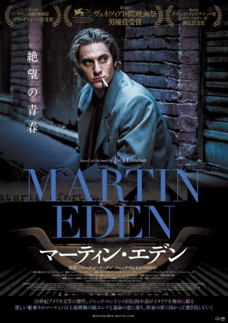 魂を揺さぶる感動作『マーティン・エデン』9月公開、日本版ポスターと予告動画解禁