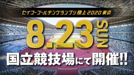 「セイコーゴールデングランプリ陸上2020東京」8月23日・国立競技場での開催決定!