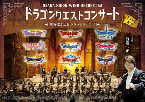 日本初!吹奏楽の迫力で体感「ドラゴンクエストコンサート」無観客ライブE配信を開催