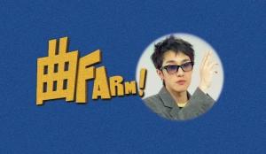 Zion.T がプロデューサーに変身!?「曲 FARM!」9月16日Mnetで日本初放送&見逃し配信も