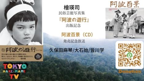 阿波の遊行(写真集)と阿波百景(CD)発売記念トークイベント17日緊急無料配信!投げ銭も!