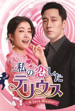 ソ・ジソブ主演「私の恋したテリウス」が熱烈アンコールされるワケは?BS11で8/16より再放送!
