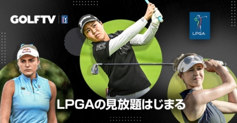 8月1日より「GOLFTV」が全米女子プロゴルフツアー「LPGA」もライブ配信!