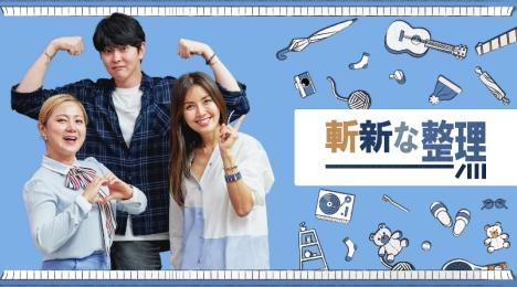 韓国斬新な整理整頓カウンセリング「斬新な整理」9月日本初放送決定!VOD配信も