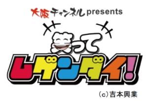 EXIT、3時のヒロインらが出演!「笑ってムゲンダイ!」特別公演を大阪チャンネルで8月より生配信