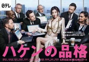篠原涼子「ハケンの品格」次に春子が戦うのは、AIとの勝負だ!第5話ネタバレと第6話予告動画公開!
