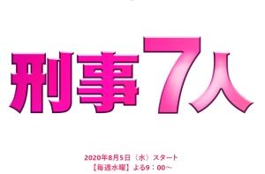 【2020夏ドラマ】テレ朝日 「刑事7人 season6」東山紀之率いるあのメンバーが帰ってきた!PR動画解禁