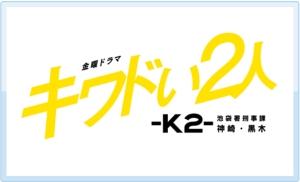 【2020夏ドラマ】TBS 9月「キワドい2人」山田涼介と田中圭の凸凹コンビが事件を解決!関連動画公開中