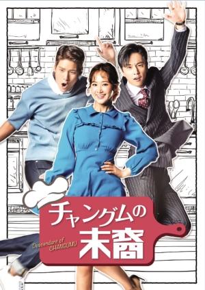 韓国ドラマ「チャングムの末裔」第6-10話あらすじ:サネに少しずつ惹かれはじめるスンア!TVO<br/>