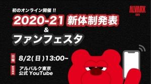 8月2日、アルバルク東京2020-21シーズン新体制発表&ファンフェスタ開催!
