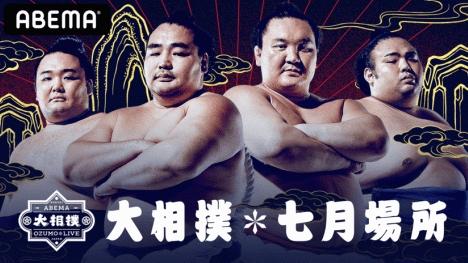 19日(日)開幕、大相撲7月場所「ABEMA(アベマ)」バーチャルセットでライブ配信!