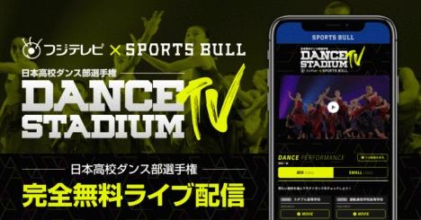 フジテレビとSPORTS BULL、日本高校ダンス部選手権を無料ライブ配信決定!