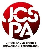 2020 JCSPAジュニア(高等学校)サイクルスポーツ大会 9月11日~13日、全国大会開催決定!