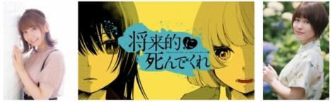 別冊少年マガジン連載の人気作品『将来的に死んでくれ』ボイスドラマ化が決定!全6話YouTube配信!<br/>