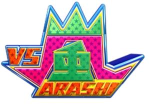 30日「VS嵐」 第2回「Mr.VS嵐」の開催!嵐同士のガチンコ対決だ!予告動画公開中!