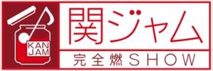 松本潤「関ジャム」ゴールデンSPで嵐ライブの裏側とジャニーズイズムを語る!歴代ジャニーズNo.1曲発表も