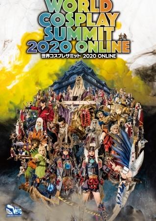 「コスサミ2020」8月1日20:00~24時間、名古屋から日本・世界を元気に!-ライブ配信